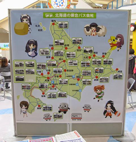 北海道バスフェスティバル2014 屋内 道内事業者紹介パネル その1
