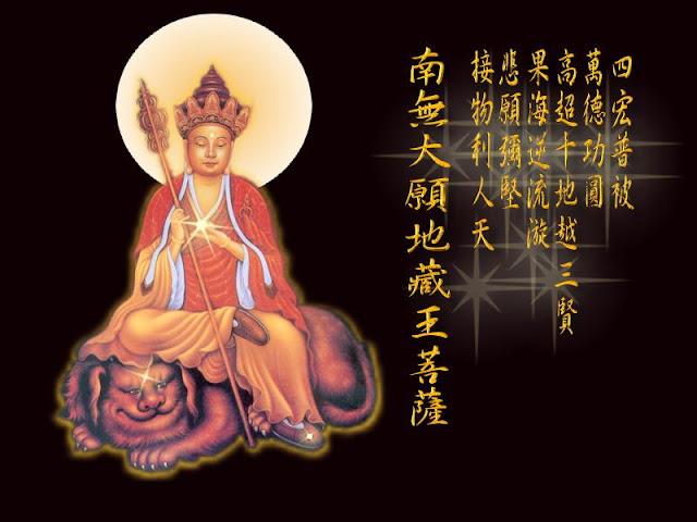Bổn tích Bồ Tát Địa Tạng