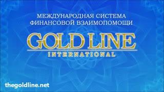 ГОСТЕВОЙ ПОСТ: Gold Line International