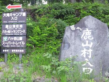 鹿山村入り口