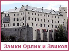 Экскурсия «Замки Орлик и Звиков»
