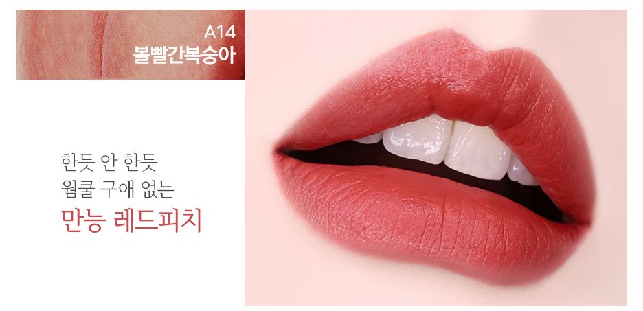 sonBlack Rouge Air Fit Velvet Tint Dry Fruit A14 Peachy Red