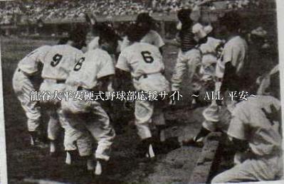 龍谷大平安硬式野球部応援サイト