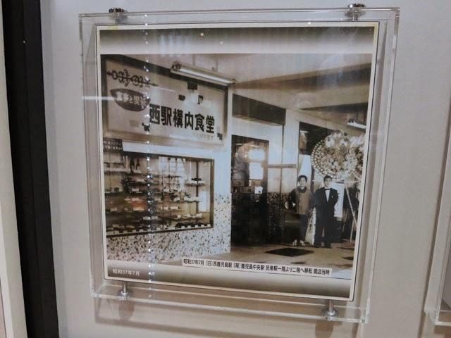 西鹿児島駅時代の西駅構内食堂の写真