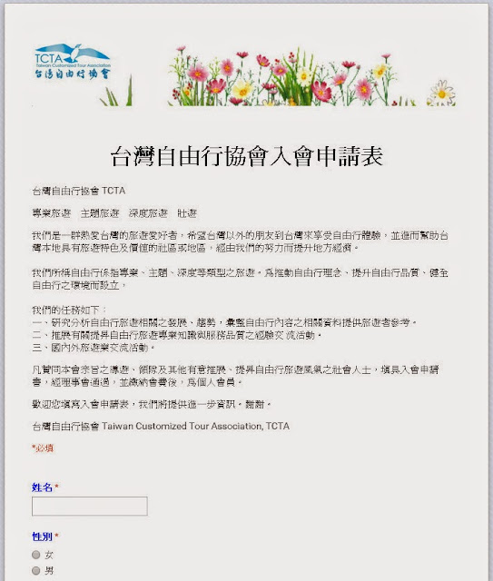 台灣自由行協會入會申請表