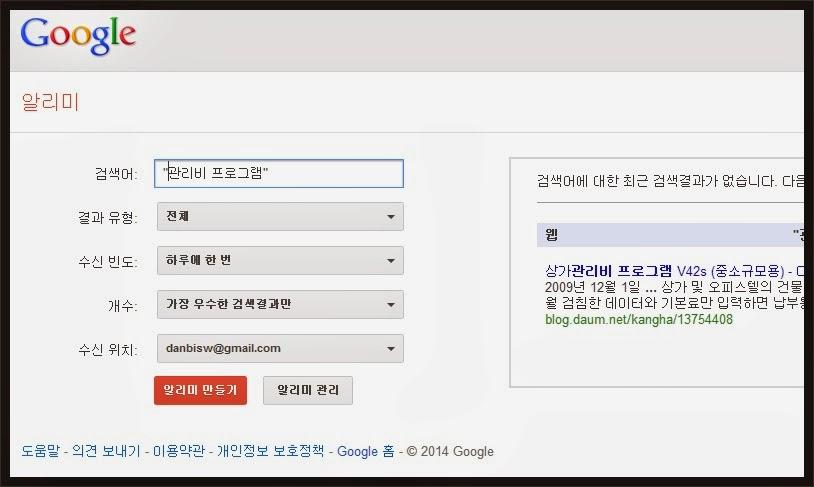 구글 알리미 고급 검색 설정하는 화면