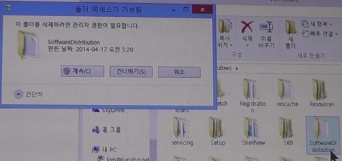 Windows 디렉토리의 SoftwareDistribution 폴더 삭제하기