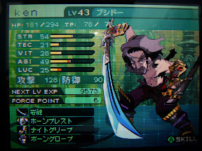 NDS遊戲《世界樹の迷宮2》的截圖,職業為武士道的ken