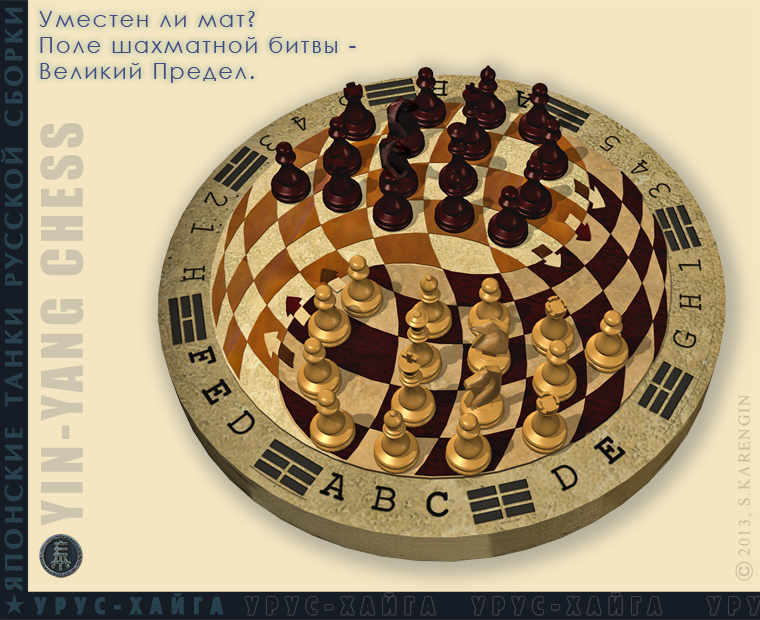 chess, шахматы, chessboard, шахматная доска, Taiji, yin-yang chess, yin-yang, шахматы Инь-Ян, Инь-Ян,