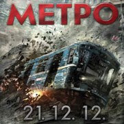 Фильм Метро 2013 смотреть онлайн в хорошем качестве