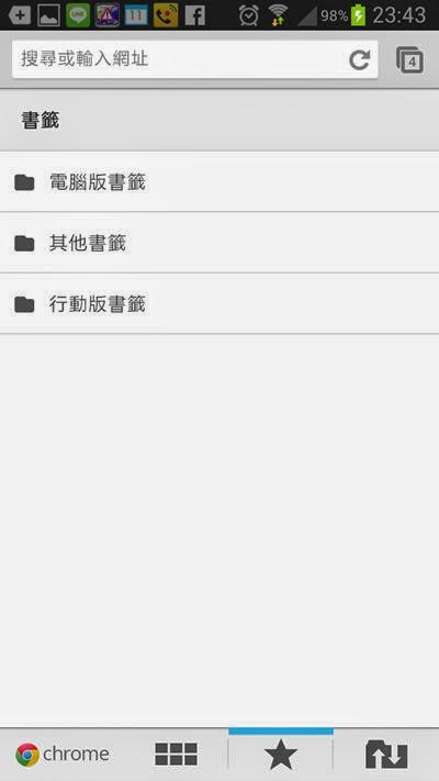 google chrome書籤同步手機