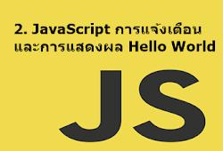2. JavaScript การแจ้งเตือนและการแสดงผล Hello World