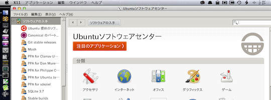 割と便利だと思う、Ubuntu上のアプリをMacで開く方法