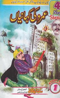 Umro Ki Khanian
