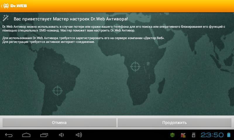 Антивирус Dr.Web для андроид Dr.web-android-antivirus