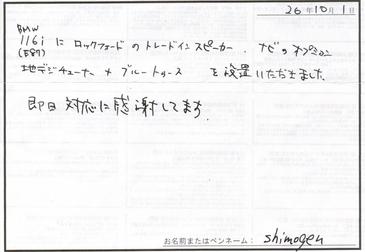 ビーパックスへのクチコミ/お客様の声:shimogen 様(京都市 中京区)/BMW 116i