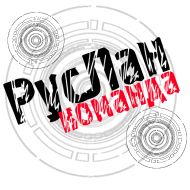 РусЛан Команда
