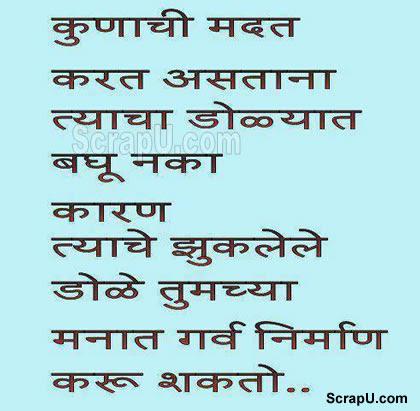Kabhi kis madad karte samay uski aankho me na dekho, kun ki uski jhuki hui aankhe tumhare man ghamand laa sakti hai. - Nice pictures