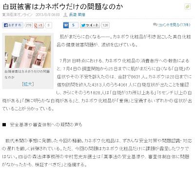 カネボウ化粧品の「白斑」被害は厚労省も悪いという論調は無理があるんじゃないですかね