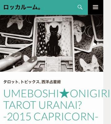 http://rocca-room.com/2014/12/19/umeboshi%E2%98%85onigiri-tarot-uranai-2015-capricorn/