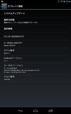 Nexus7 タブレット情報
