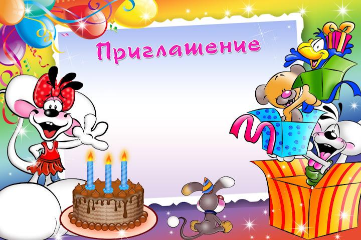 Удачной покупкой, картинка с надписью приглашение на день рождения