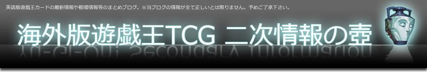 海外版遊戯王TCG 二次情報の壺