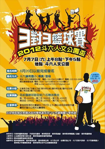 斗六人文公園盃 7月7日三對三籃球鬥牛賽 (須6/20前報名)