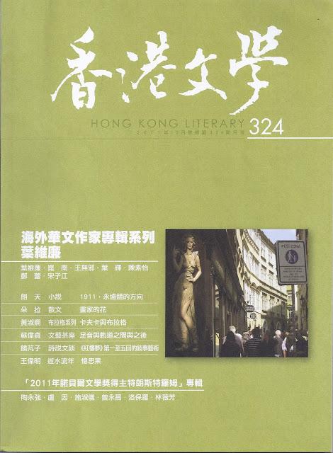 2011年12月1日 <香港文學> 總324期