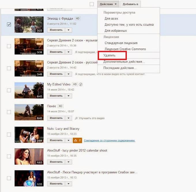 Как удалить видео с Youtube канала