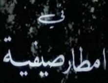 فيلم امطار صيفيه للكبار فقط