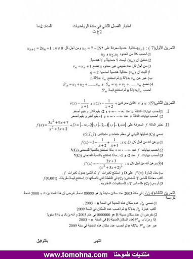 الاختبار الثاني في الرياضيات للسنة الثانية ثانوي شعبة علوم تجريبية - نموذج 10 - 16.jpg