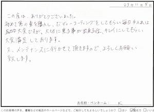 ビーパックスへのクチコミ/お客様の声:K 様(京都府左京区)/トヨタ マークX