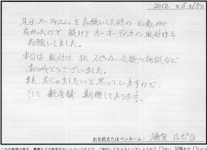 ビーパックスへのクチコミ/お客様の声:滋賀 ルポG 様(滋賀県)/VW ルポ GTI