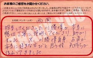 ビーパックスへのクチコミ/お客様の声:N 様(京都市下京区)/ BMW ミニクロスオーバー