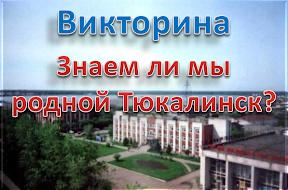Знаем ли мы родной Тюкалинск?