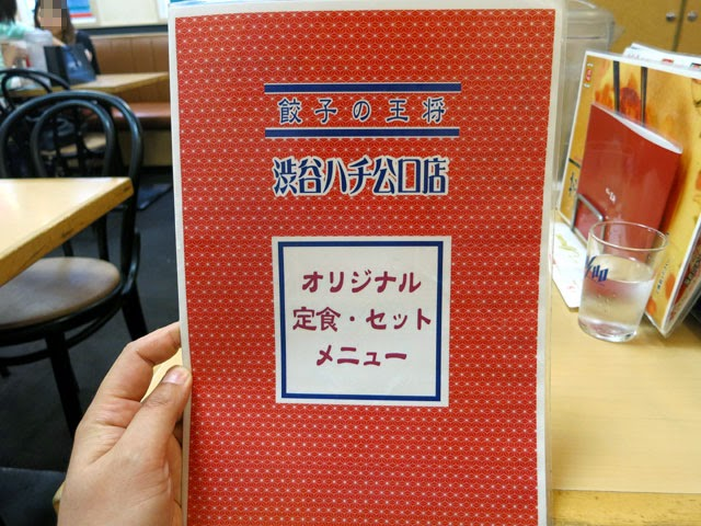 オリジナル定食セットメニューの表紙