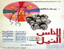 فيلم الناس والنيل