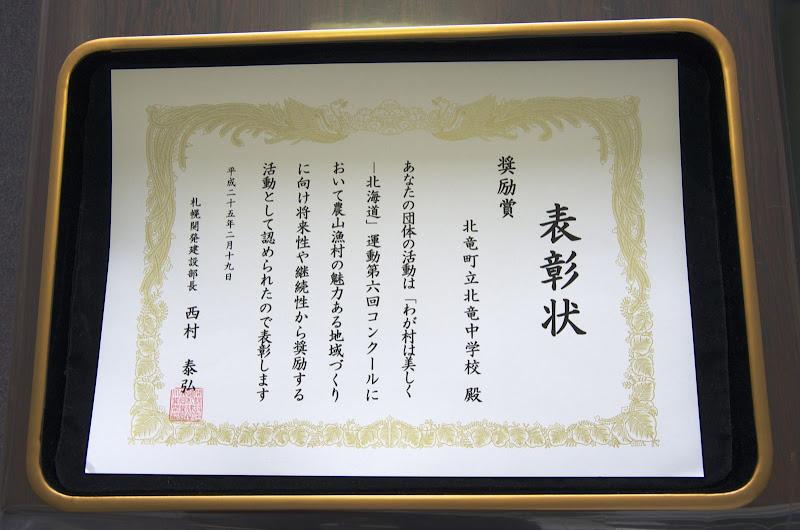 表彰状・奨励賞「わが村は美しくー北海道」第6回コンクール