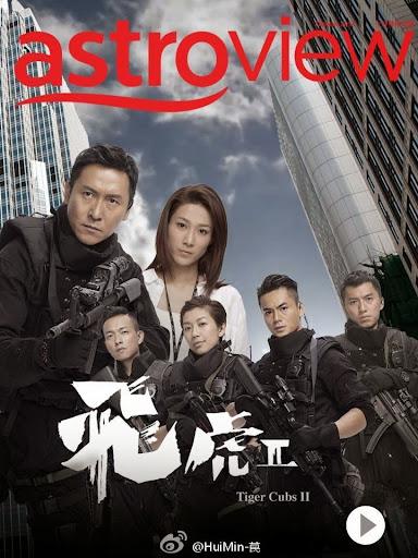 Phi Hổ 2 - Tiger Cubs 2  - TVB