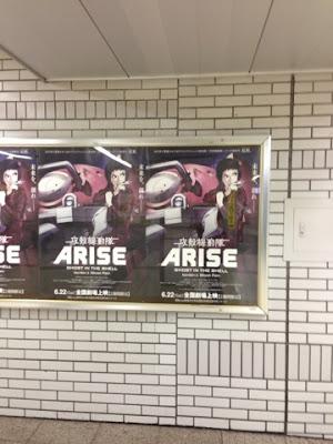 攻殻機動隊ARISEポスター