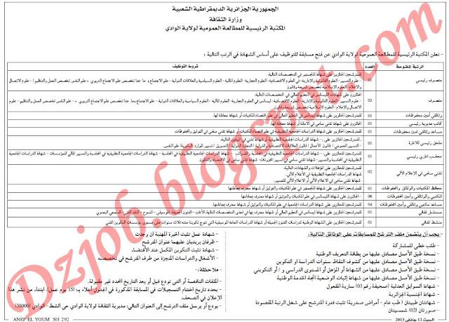 مسابقة توظيف في المكتبة الرئيسية للمطالعة العمومية لولاية الوادي (24 منصب) 11 جانفي 2013 ouadi.jpg