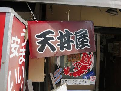 店頭の天丼屋の看板
