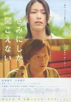 Kimi ni Shika Kikoena - Gọi tên Anh