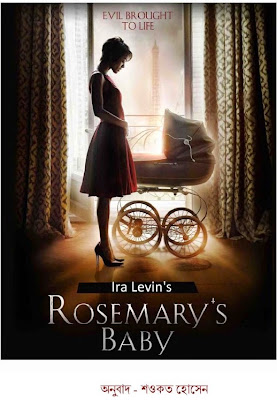 Rosemary's Baby - Ira Levin Bangla Translated by Shawkat Hossain