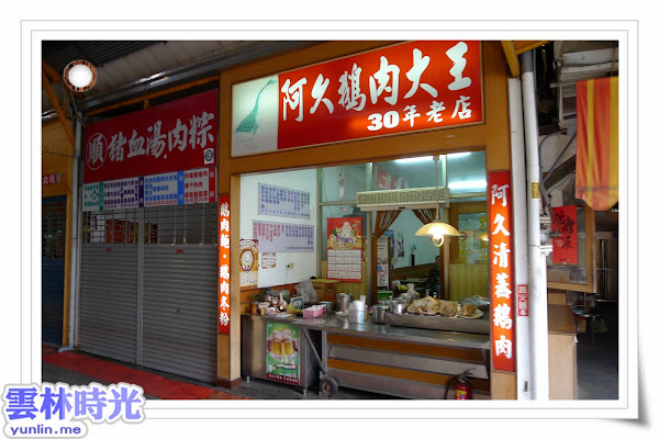 斗六-阿久鵝肉在雲林溪美食廣場 鄉親熱情推薦!