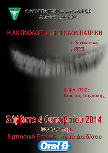 aktinologia2014