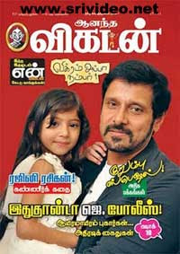 Download Ananda Vikatan 27-07-2011 | Free Anantha Vikatan PDF This week | Ananda Vikatan 27th July 2011 ebook