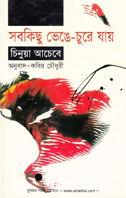 Sabkichhu Venge Chure Jay (Things Fall Apart) A Novel by Chinua Achebe Translated by Kabir Chowdhury[amarboi.com]