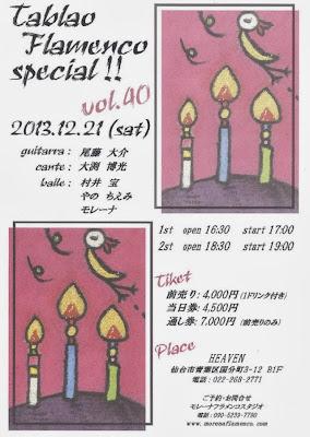Vol.40 Leaflet